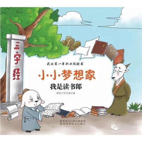 小小梦想家:我是读书郎