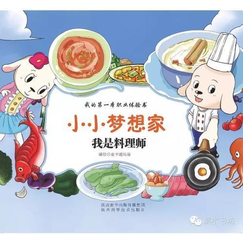 小小梦想家:我是料理师