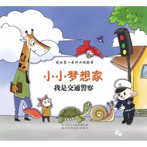 小小梦想家:我是交通警察
