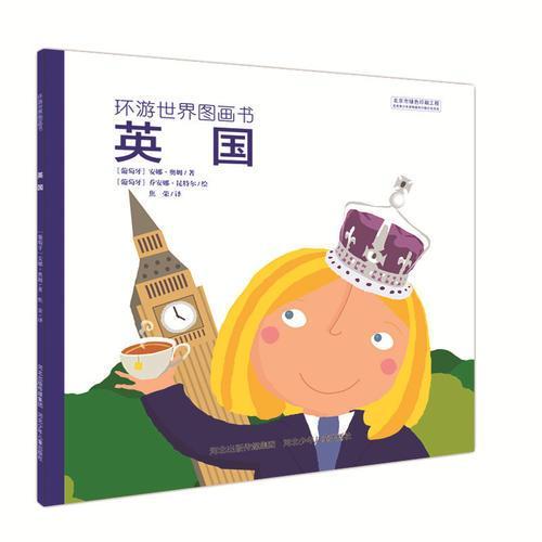 环游世界图画书 英国