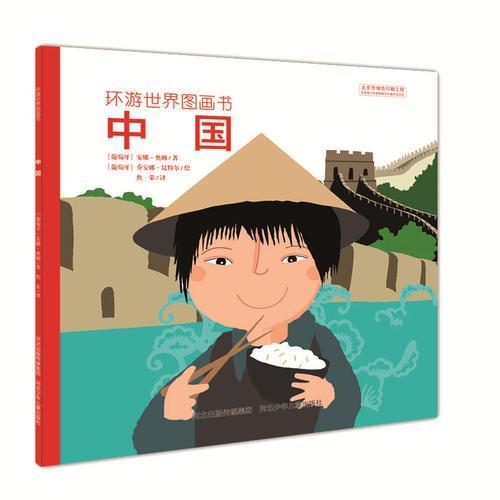 环游世界图画书 中国