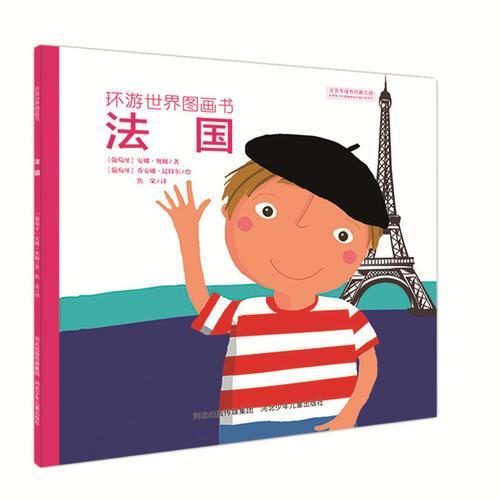 环游世界图画书 法国