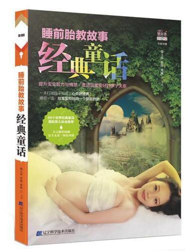 睡前胎教故事经典童话