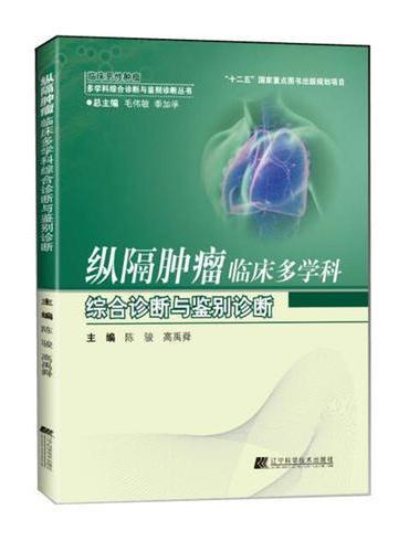 纵隔肿瘤临床多学科综合诊断与鉴别诊断