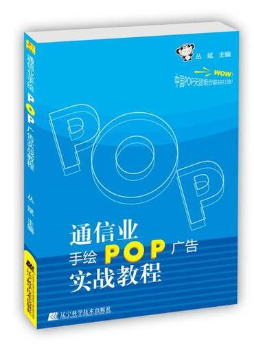通信业手绘POP广告实战教程