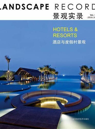 景观实录 酒店与度假景观