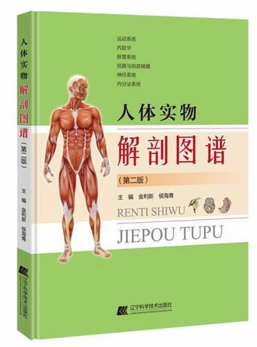 人体实物解剖图谱(第二版)