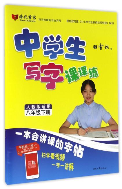 田雪松中学生写字课课练(人教版适用)八年级·下册