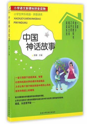 小学生快乐阅读——中国神话故事