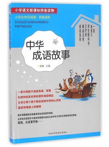 小学生快乐阅读——中华成语故事