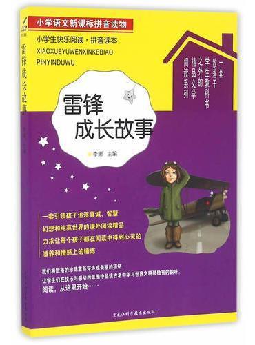 小学生快乐阅读——雷锋成长故事