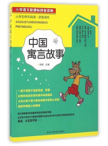 小学生快乐阅读——中国寓言故事