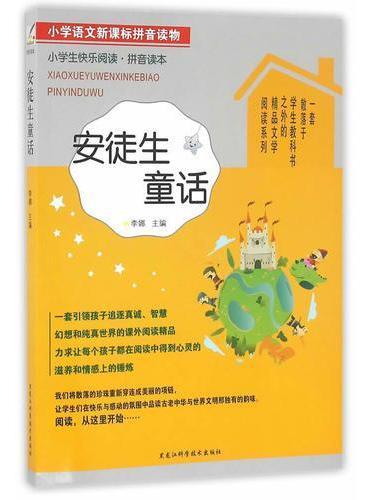 小学生快乐阅读——安徒生童话