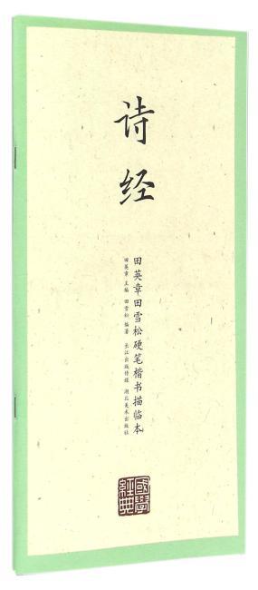 国学经典·田英章田雪松硬笔楷书描临本·诗经