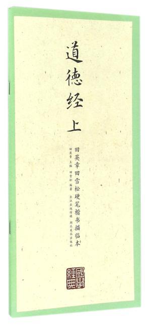 国学经典·田英章田雪松硬笔楷书描临本·道德经(上)