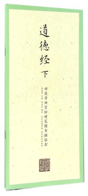 国学经典·田英章田雪松硬笔楷书描临本·道德经(下)