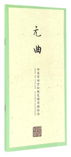 国学经典·田英章田雪松楷书描临本元曲