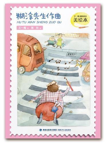 糊涂先生作曲——王一梅温情童话美绘本