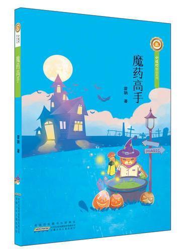 小橘灯精品系列:魔药高手
