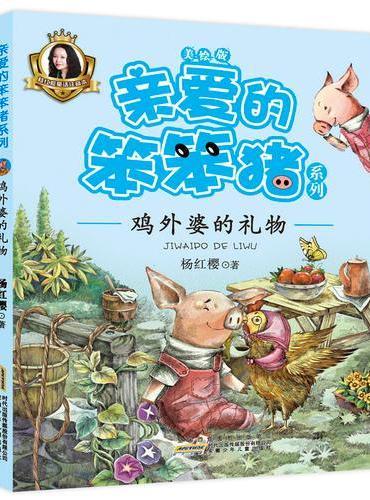 亲爱的笨笨猪系列:鸡外婆的礼物