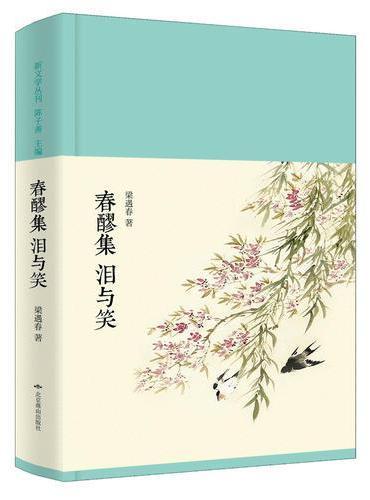 《春醪集 泪与笑》(新文学丛刊,初版重排,布面精装)