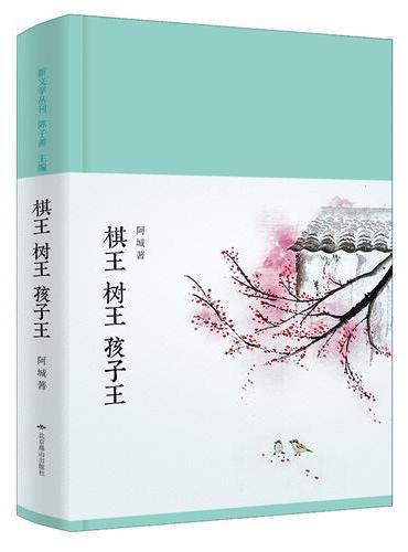 《棋王 树王 孩子王》(新文学丛刊,布面精装,阿城特别指定版本)