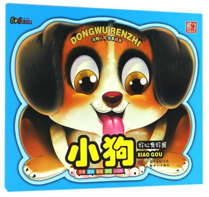 动物认知·快乐成长系列.小狗