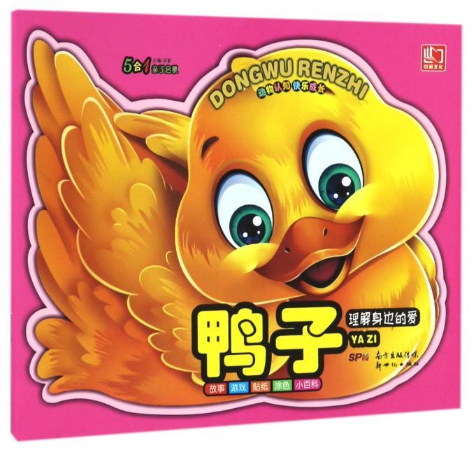 动物认知·快乐成长系列.鸭子