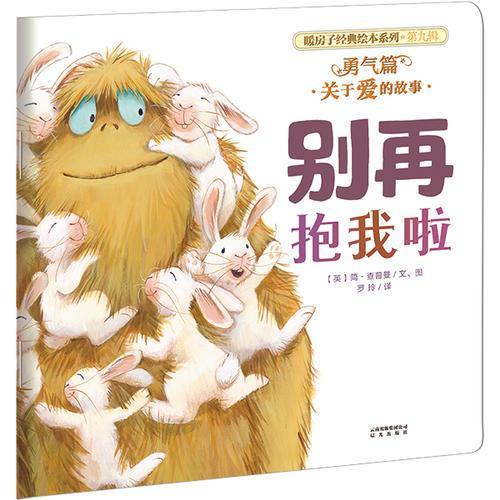 暖房子经典绘本系列·第九辑·勇气篇:别再抱我啦