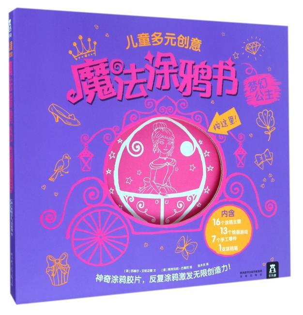 儿童多元创意魔法涂鸦书-梦幻公主
