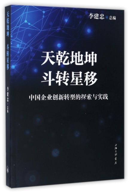 天乾地坤 斗转星移——中国企业创新转型的探索与实践