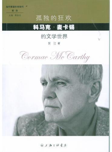 孤独的狂欢——科马克·麦卡锡的文学世界