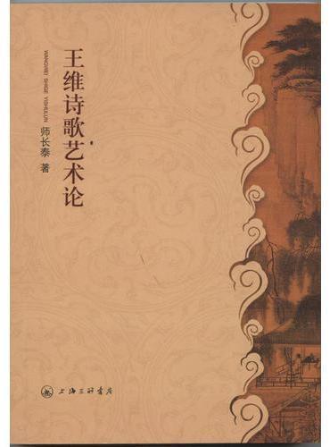 王维诗歌艺术论