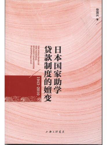 日本国家助学贷款制度的嬗变(1943-2010)