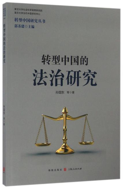 转型中国的法治研究