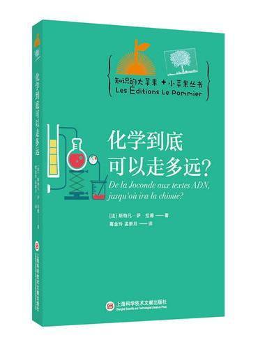 知识的大苹果+小苹果丛书:化学到底可以走多远
