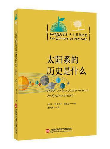 知识的大苹果+小苹果丛书:太阳系的历史是什么