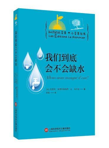 知识的大苹果+小苹果丛书:我们到底会不会缺水