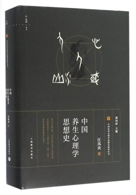 中国养生心理学思想史