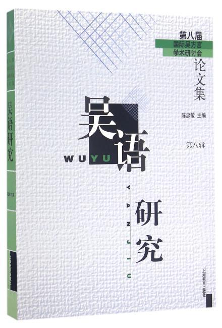 吴语研究--第八届国际吴方言学术研讨会论文集