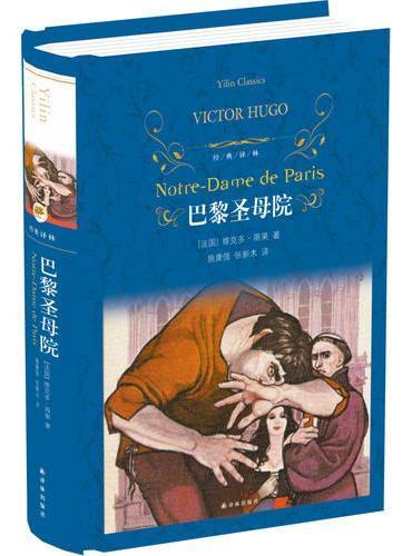 经典译林:巴黎圣母院(精装)