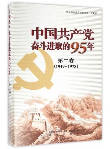 中国共产党奋斗进取的95年第二卷(1949—1978)