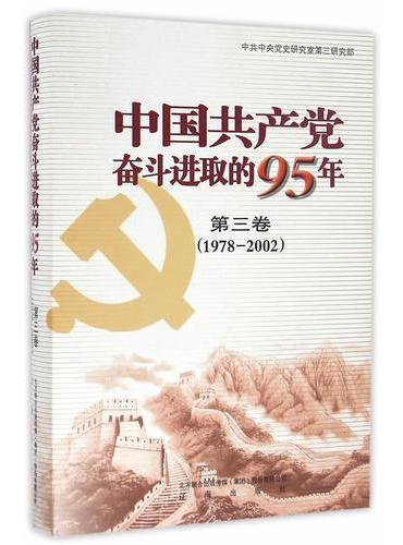 中国共产党奋斗进取的95年第三卷(1978—2002)