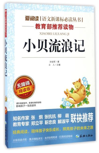 小贝流浪记/语文新课标推荐阅读丛书导读版(无障碍阅读彩插本)