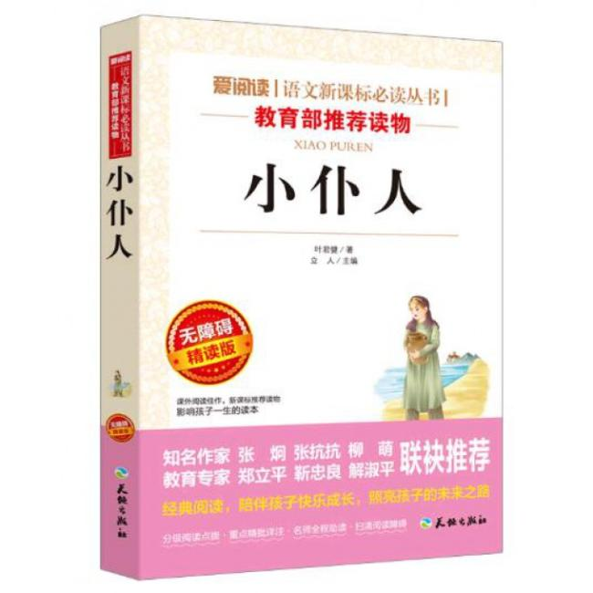 小仆人/语文新课标推荐阅读丛书导读版(无障碍阅读彩插本)