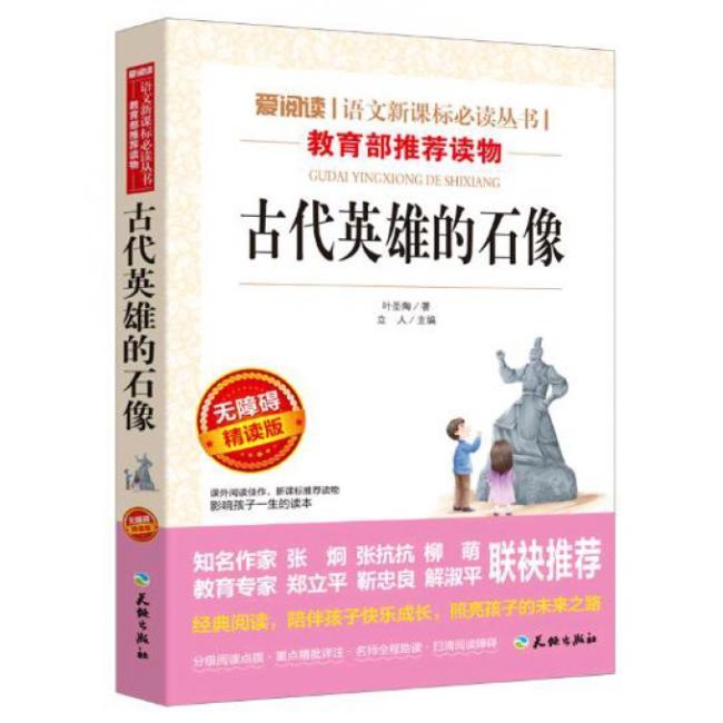 古代英雄的石像/语文新课标推荐阅读丛书导读版(无障碍阅读彩插本)