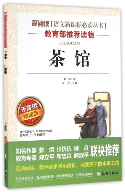 茶馆/语文新课标推荐阅读丛书导读版(无障碍阅读彩插本)
