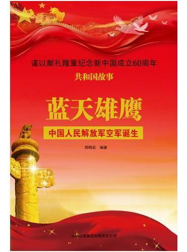 蓝天雄鹰:中国人民解放军空军诞生