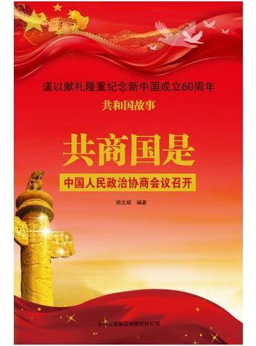 共商国是:中国人民政治协商会议召开
