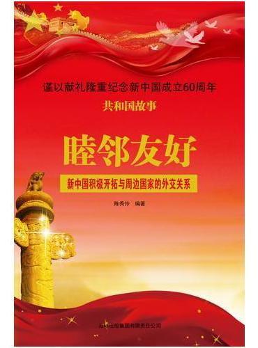 睦邻友好:新中国积极开拓与周边国家的外交关系
